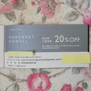 マーガレットハウエル(MARGARET HOWELL)のTSI HD   株主優待券 MARGARET HOWELL    20%off(ショッピング)