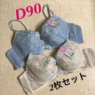 D90ブラジャー2枚セット お買い得 まとめ売り グラマーサイズ アンダー90(ブラ)