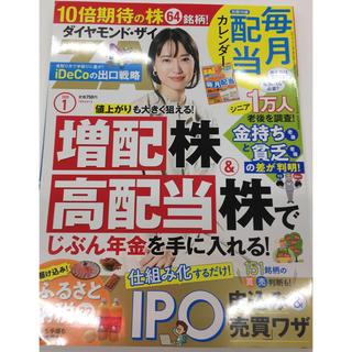 ダイヤモンドシャ(ダイヤモンド社)のダイヤモンドZAI2020年1月号(ビジネス/経済/投資)