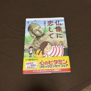 仏像に恋して(文学/小説)