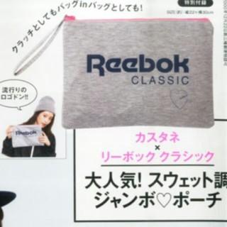 リーボック(Reebok)のmini11月号付録Reebok(ポーチ)