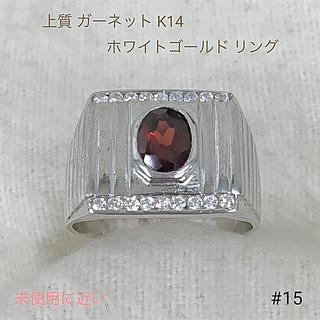 上質 ガーネットK14 ホワイト ゴールド リング 指輪 送料込み(リング(指輪))