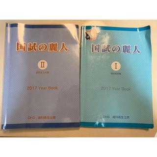 歯科衛生士 国試の麗人(資格/検定)
