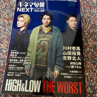 エグザイル トライブ(EXILE TRIBE)のキネマ旬報NEXT(ネクスト) Vol.28 2019年 9/26号(音楽/芸能)