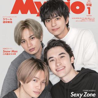 シュウエイシャ(集英社)のMyojo 2020年1月号(アイドルグッズ)