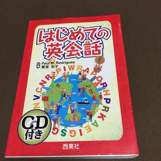 はじめての英会話(語学/参考書)
