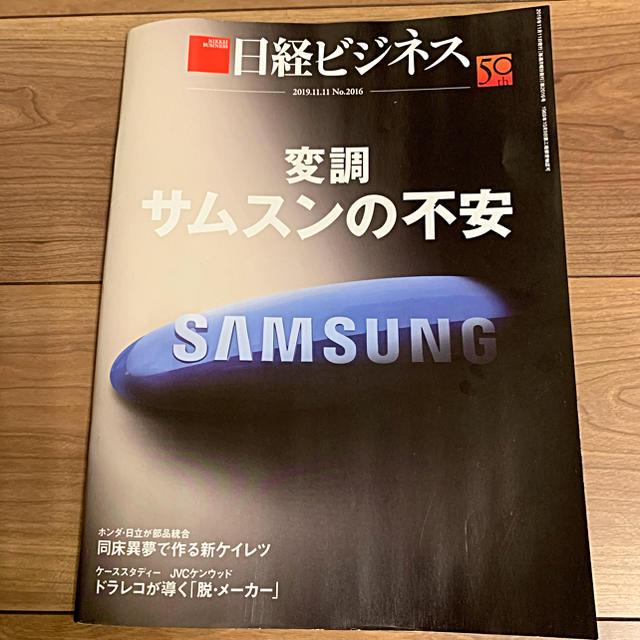 ルイヴィトン タイガ スーパーコピー 時計 、 日経ビジネス の通販 by maririn