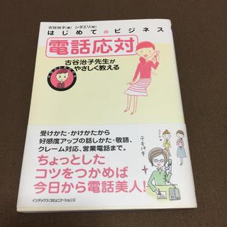 電話応対 古谷治子先生がやさしく教える(ビジネス/経済)