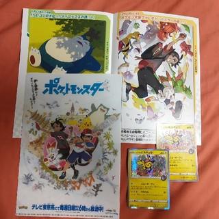 ポケモン(ポケモン)の渋谷パルコ オープン記念品セット(ノベルティグッズ)