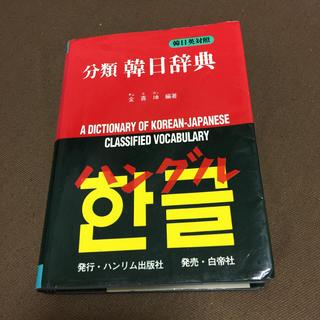分類 韓日辞典(語学/参考書)