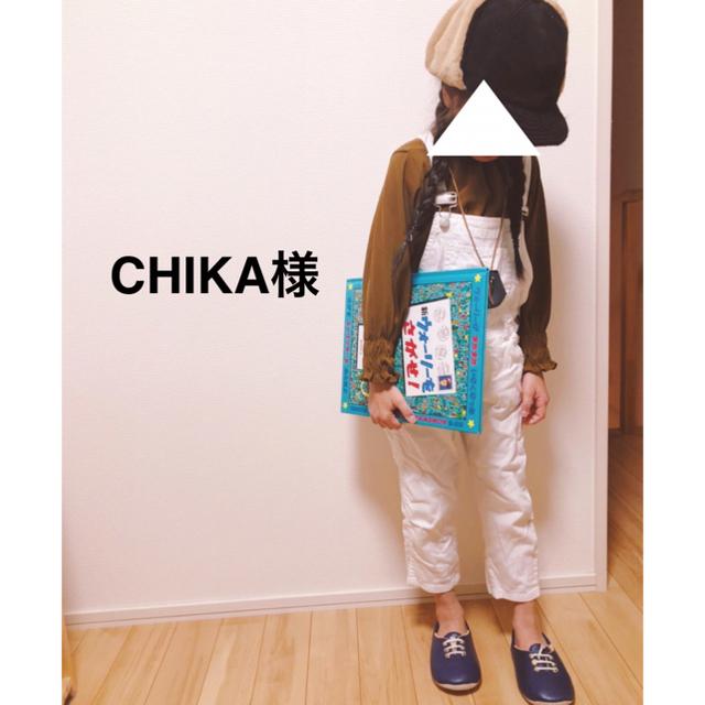 CHIKA様11/30 キッズ/ベビー/マタニティのキッズ服女の子用(90cm~)(ブラウス)の商品写真