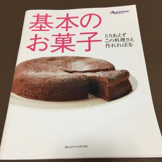 基本のお菓子(料理/グルメ)