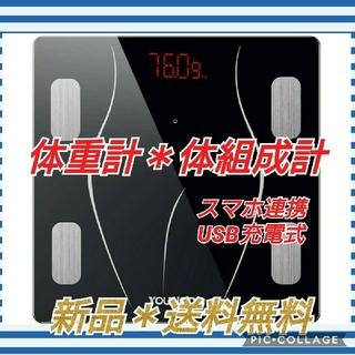 お値下げ❗体重計*体組成計 スマホ連携 USB充電式(体重計/体脂肪計)