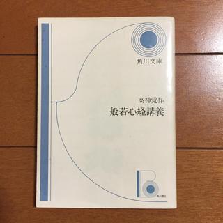 角川書店 - 般若心経講義