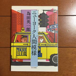アサヒシンブンシュッパン(朝日新聞出版)のニューヨーク人間模様(人文/社会)
