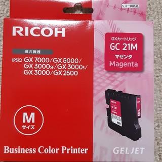 リコー(RICOH)のRICOH GXカートリッジ GC21M マゼンタ(PC周辺機器)