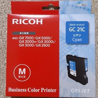 リコー(RICOH)のRICOH GXカートリッジ GC21C シアン(PC周辺機器)