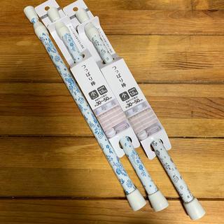 seria 突っ張り棒 30〜50cm(青色2本のみの出品)(日用品/生活雑貨)