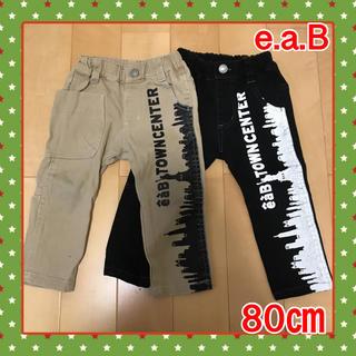 エーアーベー(eaB)の中古【80】e.a.Bロングパンツ2点セット(パンツ)