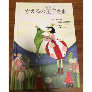 イケア(IKEA)のIKEA かえるの王子さま☆中古美品☆イケア カエルの王子様(絵本/児童書)