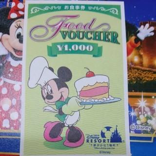ディズニー(Disney)のディズニー フードバウチャー(レストラン/食事券)