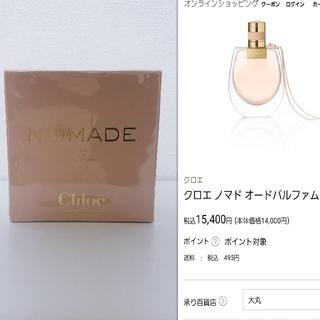 クロエ(Chloe)のクロエ ノマド オードパルファム レディース 大容量 (香水(女性用))