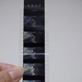 カドカワショテン(角川書店)の天気の子 フィルムしおり  来場場者特典(ノベルティグッズ)
