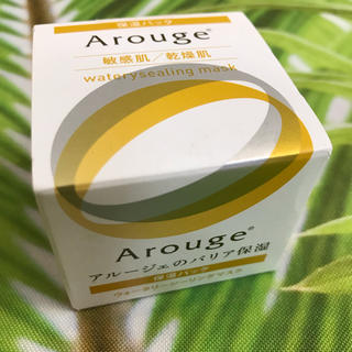 アルージェ(Arouge)のアルージェ ウォータリーシーリングマスク 敏感肌 保湿パック  フェイスクリーム(フェイスクリーム)