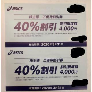 アシックス(asics)のアシックス 株主優待券40%オフ 2枚セット(ショッピング)