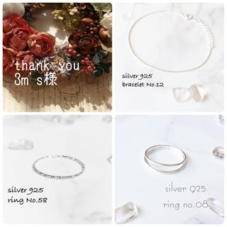 ♡ 3m's様専用 ♡(リング(指輪))
