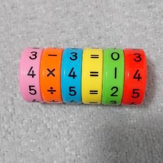 ショウガクカン(小学館)の掛け算  足し算  計算  磁石  知育(知育玩具)