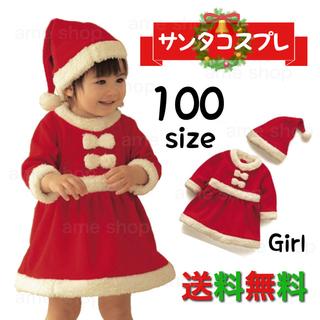 クリスマス サンタ コスプレ 子供 ベビーサンタ 100cm モコモコ素材!(ワンピース)