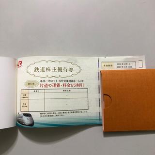 JR九州鉄道株主優待券 4枚(鉄道乗車券)