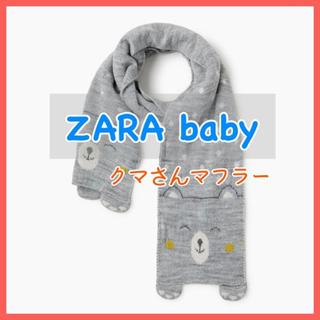 ザラキッズ(ZARA KIDS)の新品【ZARAbaby】ニットマフラー クマさん 刺繍入り XS (マフラー/ストール)