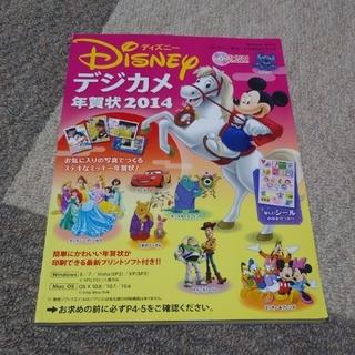 ディズニー(Disney)のディズニー・デジカメ年賀状 ディズニー・カードPRINTブック 2014(住まい/暮らし/子育て)