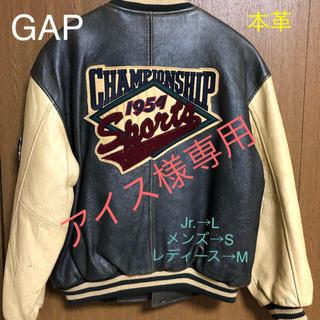 ギャップ(GAP)のGAP スタジアムジャンパー本革【美品】メンズS・レディースM・ジュニアL(レザージャケット)