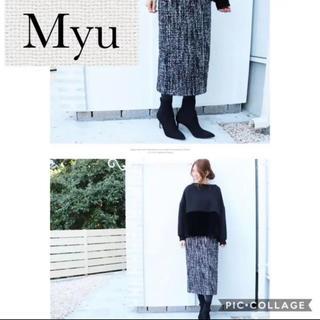 【新品未使用品】Myu シルバーラメ ツイード タイトスカート(ロングスカート)