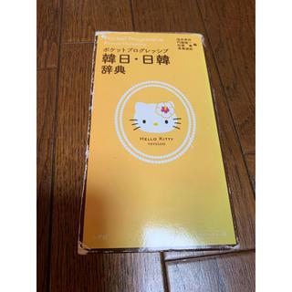 小学館 - ポケットプログレッシブ韓日・日韓辞典 2色刷 ハロ-キティ版