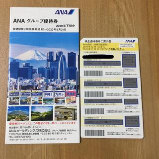 エーエヌエー(ゼンニッポンクウユ)(ANA(全日本空輸))のANA 株主優待券4枚+グループ優待券(航空券)
