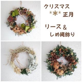 ✨専用✨オーダー  クリスマス&正月  リース  しめ縄飾り(その他)