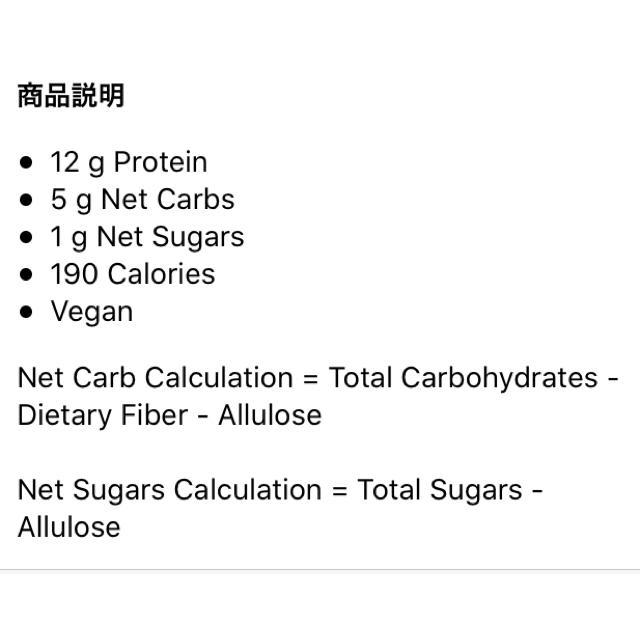ビーガンプロテインバー ピーナツバターブラウニー味 Dr.Murrays 食品/飲料/酒の健康食品(プロテイン)の商品写真