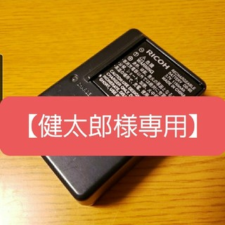 リコー(RICOH)の【健太郎様専用】RICOH リコー 充電器とバッテリー BJ-6 DB-60(バッテリー/充電器)