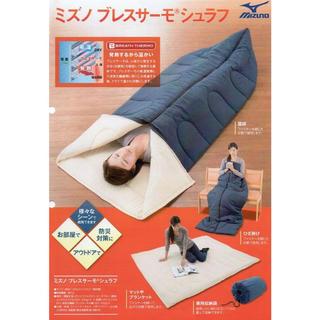 ミズノ(MIZUNO)のミズノ ブレスサーモシュラフ(新品 未開封)(寝袋/寝具)