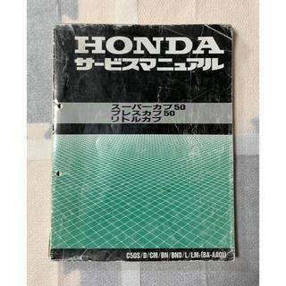 ホンダ - ホンダ スーパーカブ リトルカブ サービスマニュアル パーツカタログセット