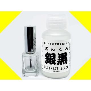 銀黒 お試し マニキュア瓶 小分け 10ml 燻し 燻し液 銀いぶし液 いぶし液(リング(指輪))