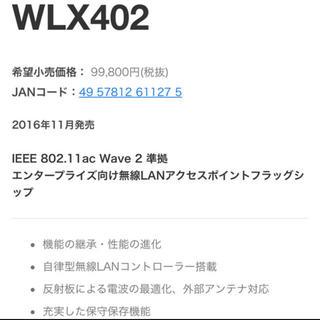 ヤマハ(ヤマハ)のYAMAHA WLX402 2個セット(PC周辺機器)