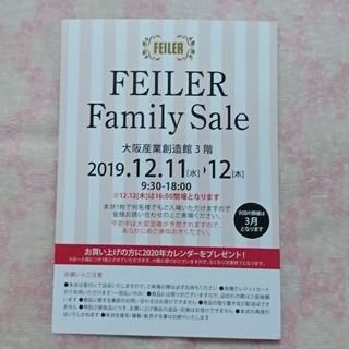 FEILER - フェイラーファミリーセール招待状(大阪)