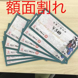 リンガーハット 株主優待券 9枚 4950円分(レストラン/食事券)