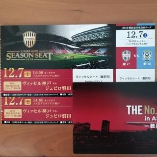 ヴィッセル神戸vsジュビロ磐田 ヴィッセルシート最前列ペアチケット(サッカー)
