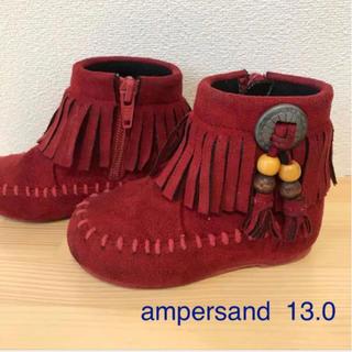 アンパサンド(ampersand)の【ampersand】フリンジブーツ 13.0(ブーツ)